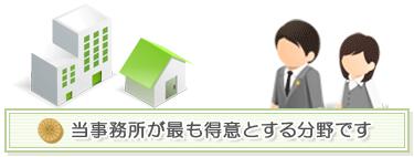不動産問題を得意とする東京FAIRWAY法律事務所