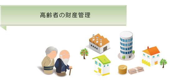 相続問題における高齢者の財産管理