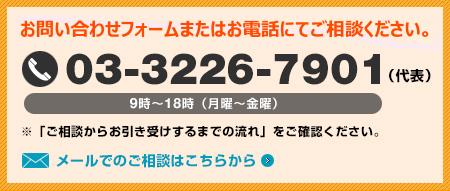 東京FAIRWAY法律事務所の連絡先TEL
